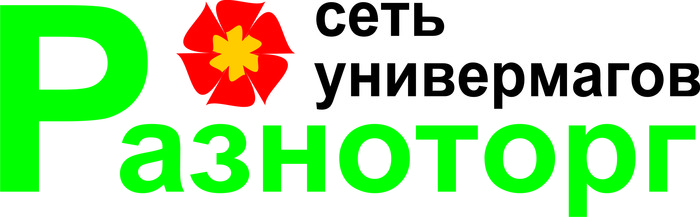 Сеть универмагов Разноторг, ,  Кызыл