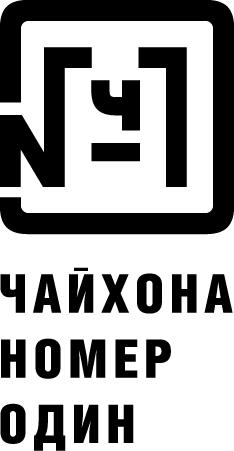 «Чайхона №1» Братьев Васильчук