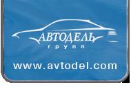 Автодель, ,  Симферополь