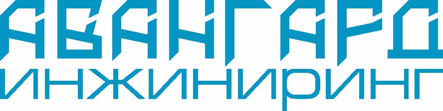Авангард Инжиниринг
