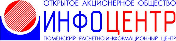 Тюменский расчетно-информационный центр, ,  Тобольск