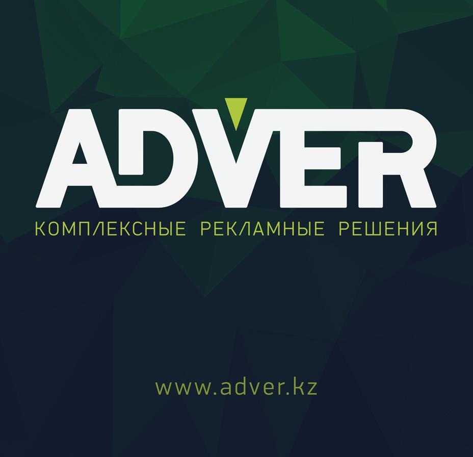 ADVER.KZ, ,  Актау