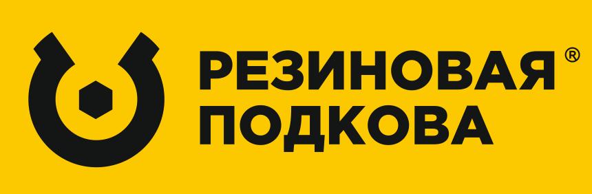 Резиновая подкова, ,  Новосибирск