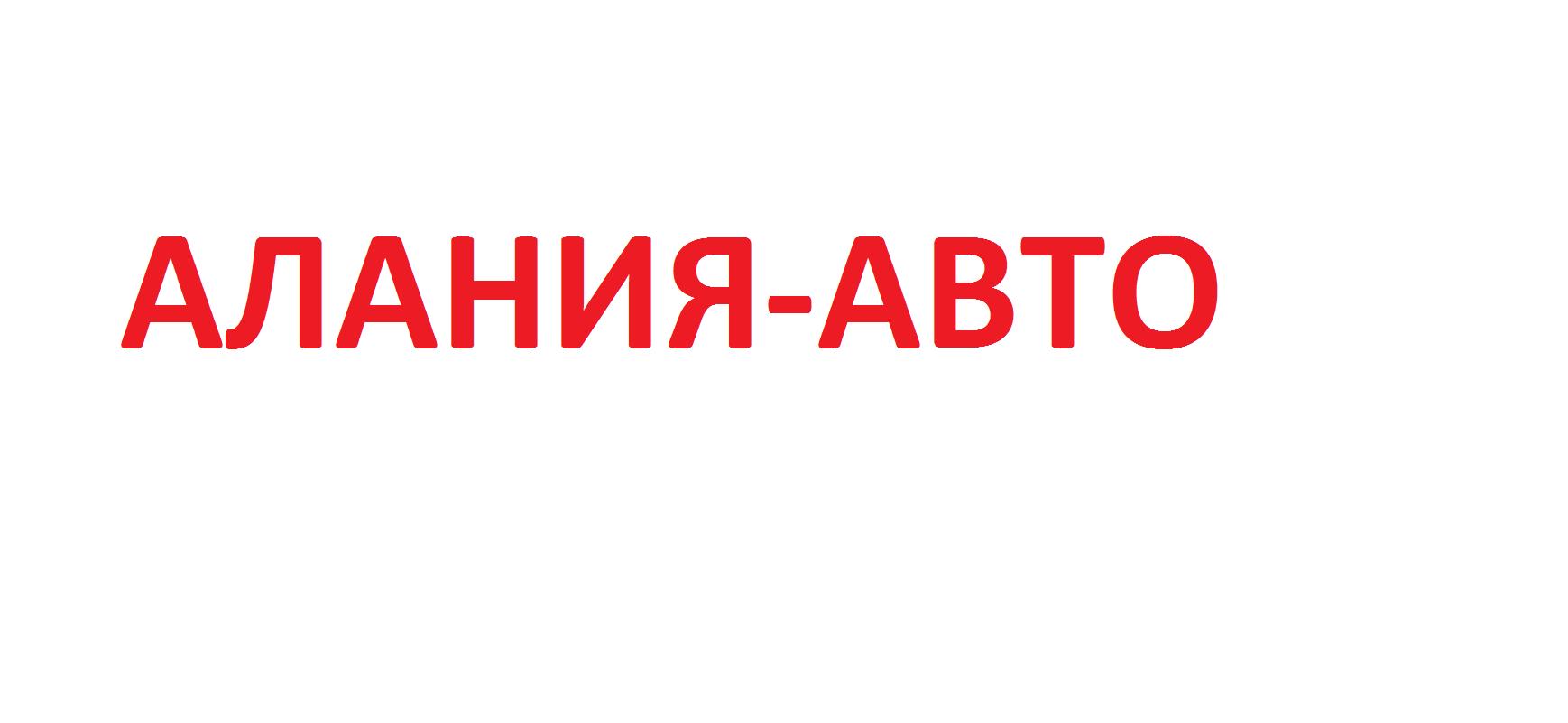 АЛАНИЯ АВТО, ,  Владикавказ