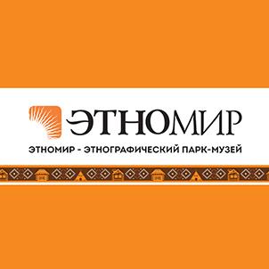 Диалог культур, КОЦ ЭТНОМИР, ,  Обнинск
