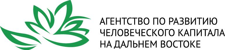 АНО Агентство по Развитию Человеческого Капитала На Дальнем Востоке