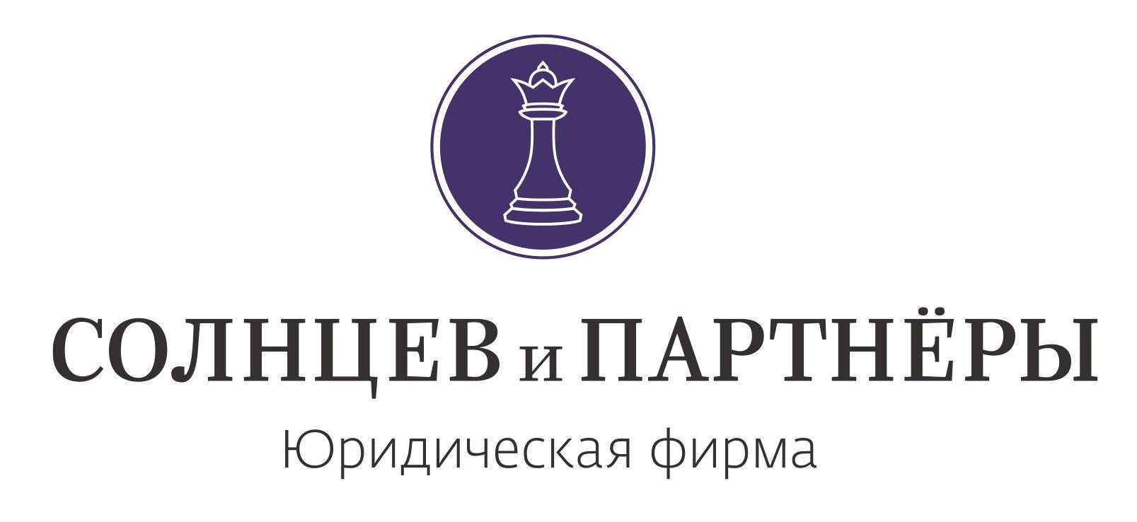 Солнцев и партнёры, ,  Калининград