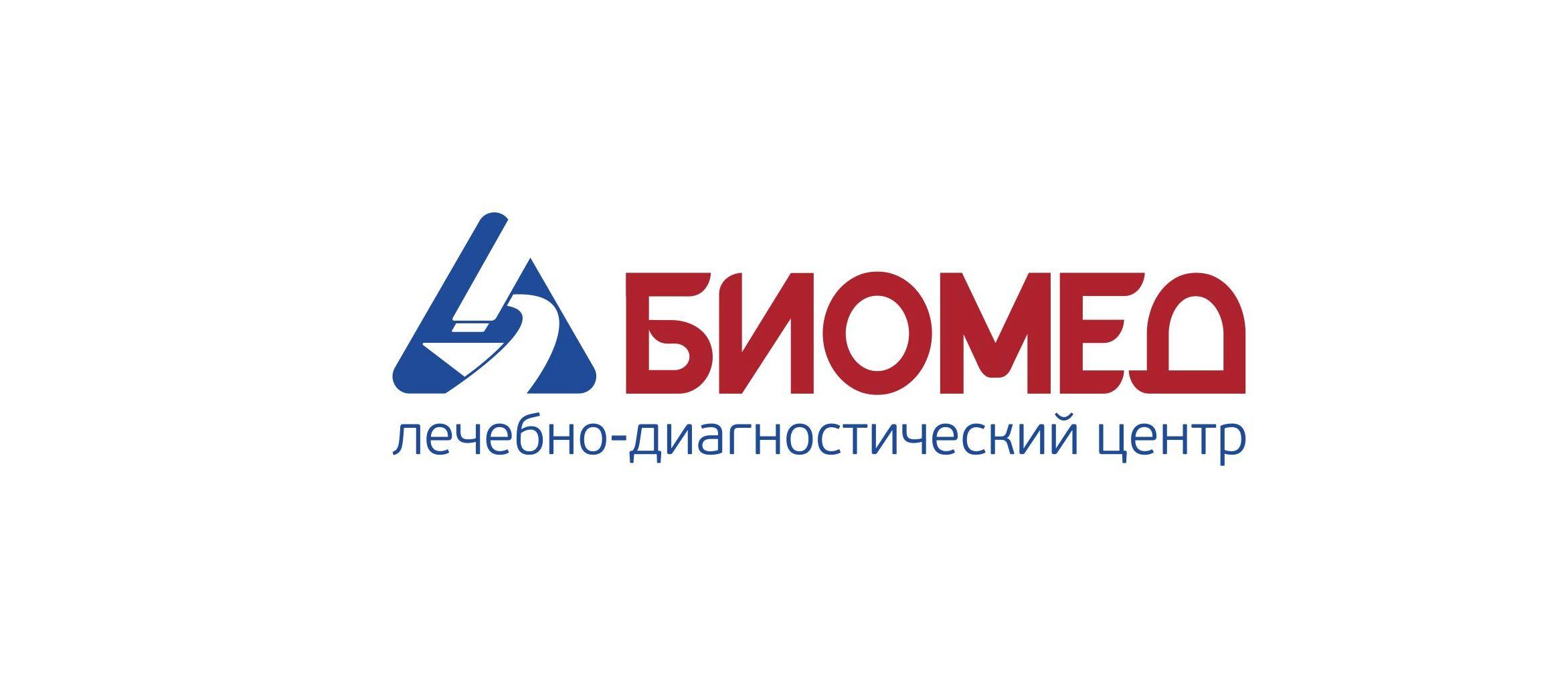 Биомед ЛДЦ
