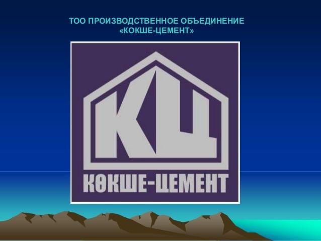 Производственное объединение Кокше-цемент, ,  Степногорск
