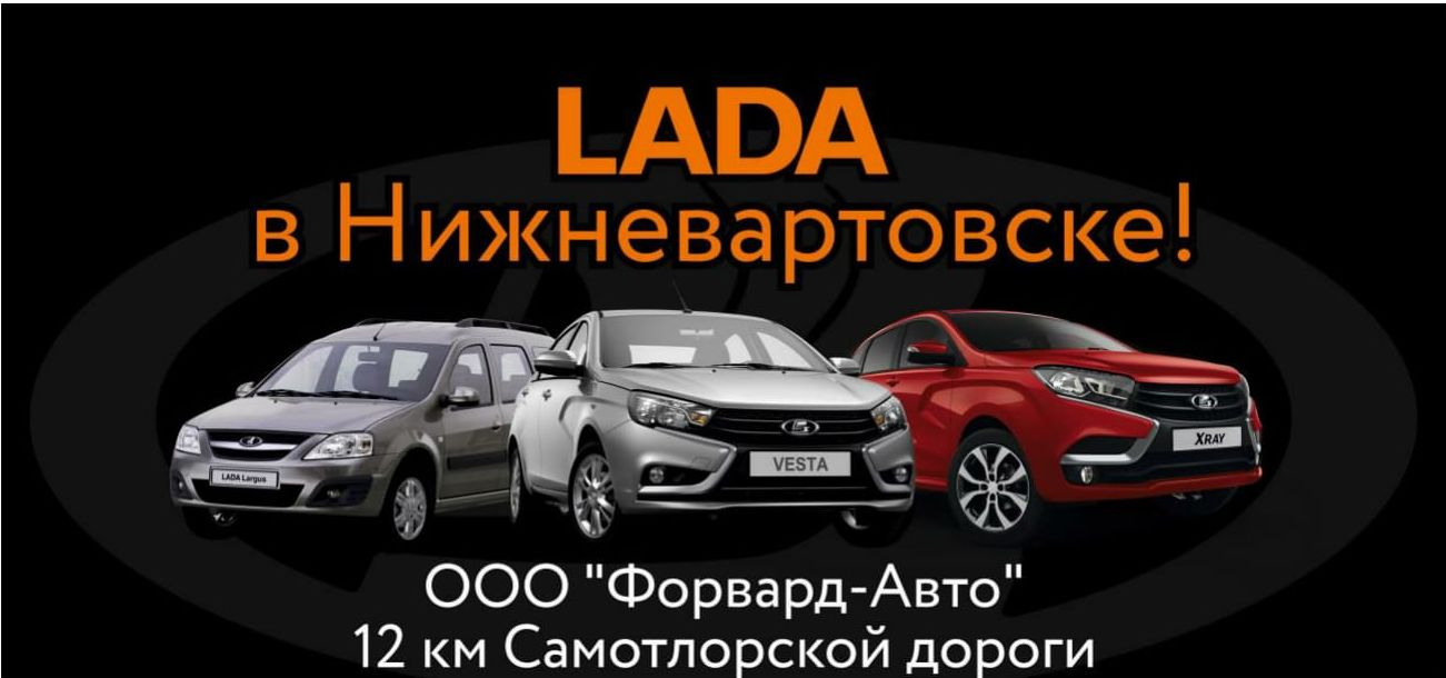 Форвард-Авто, ,  Нижневартовск