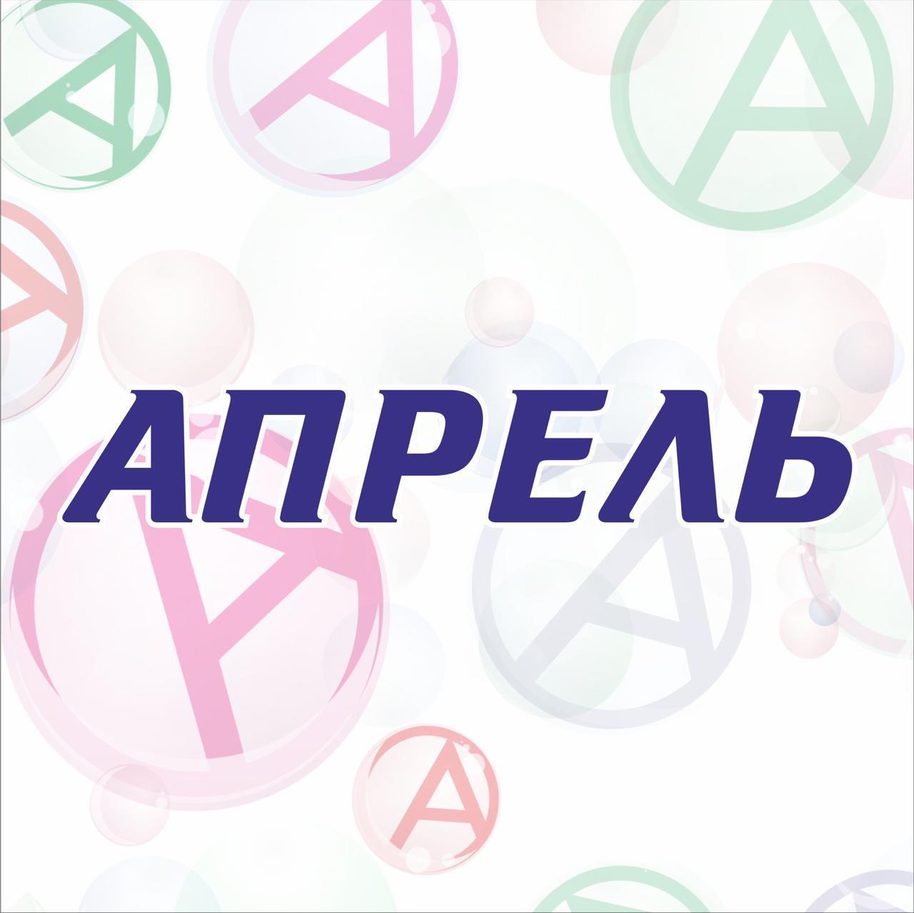 Сеть аптек Апрель, ,  Грозный