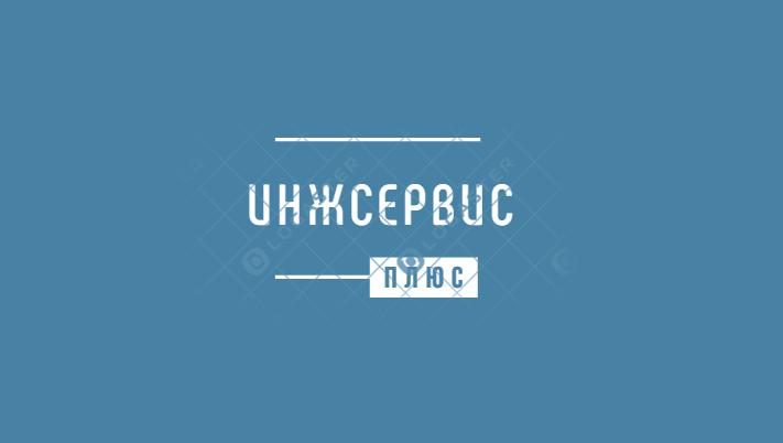 ИНЖСЕРВИС ПЛЮС, ,  Уральск