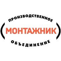 Производственное объединение Монтажник, ,  Муром