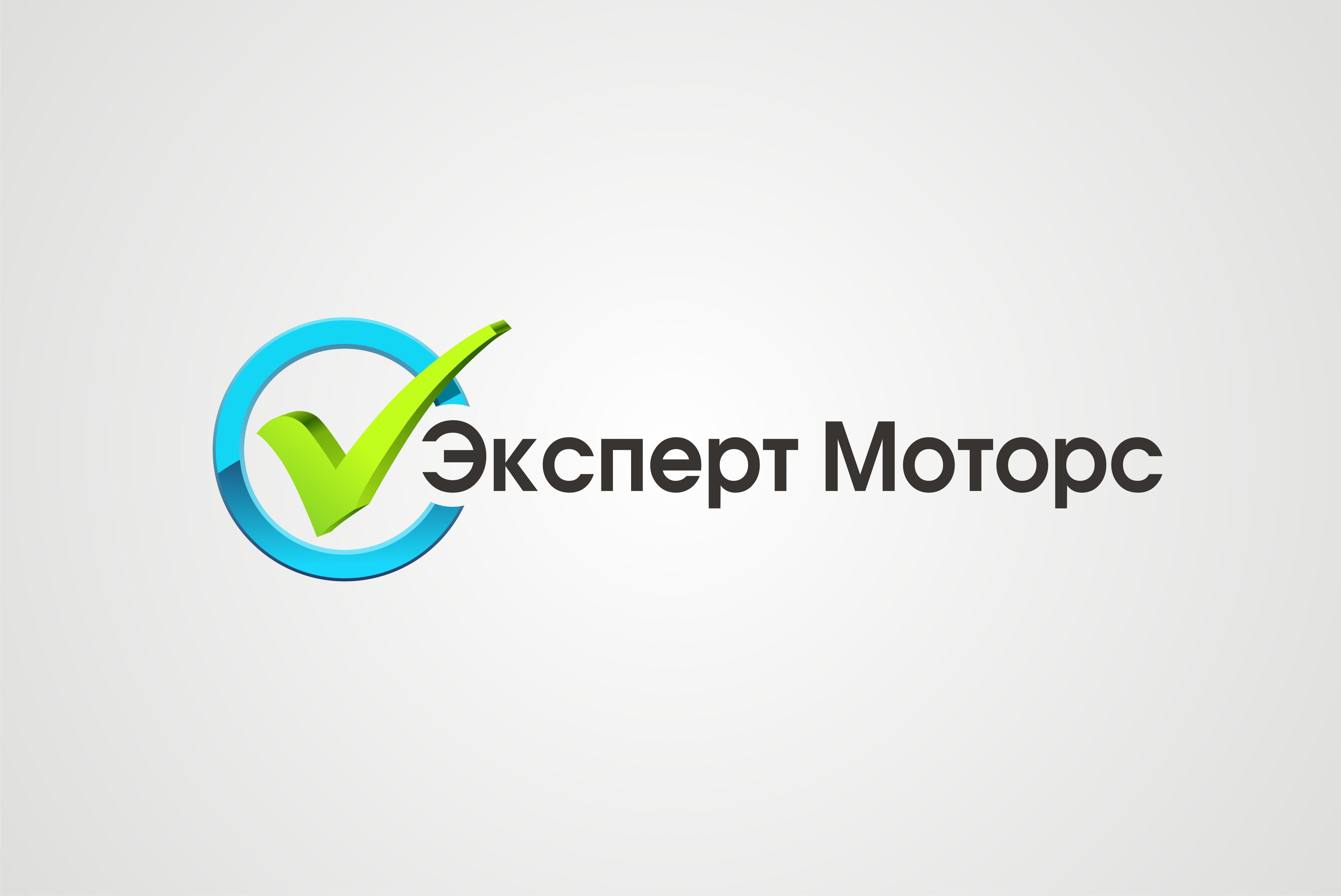 Эксперт Моторс, ,  Таганрог