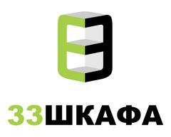 33 шкафа