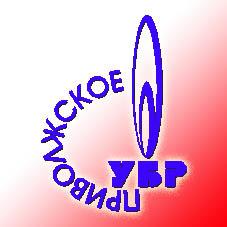 Подзембургаз- Филиал Приволжское УБР