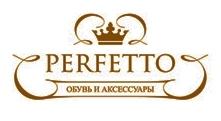 Перфетто