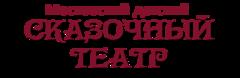 ГБУК г. Москвы Московский детский Сказочный театр