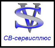 СВ-сервисплюс