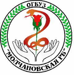 ОГБУЗ Молчановская районная больница