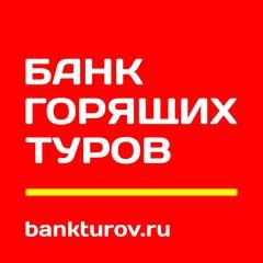 Банк горящих туров, Туристическое агентство