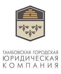 Тамбовская Городская Юридическая Компания
