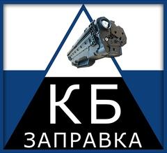 КБ-ЗАПРАВКА