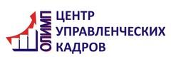 Центр Управленческих Кадров «Олимп»