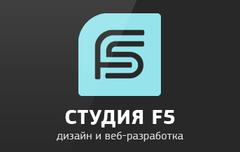 Студия F5