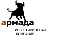 Инвестиционная компания Армада