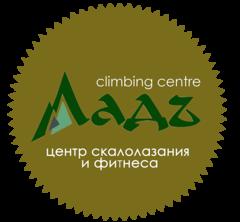 Ладъ, центр скалолазания и фитнеса