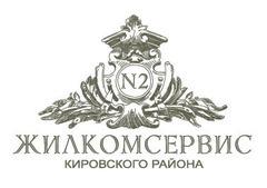 Жилкомсервис №2 Кировского района