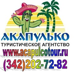 Турагентство Акапулько