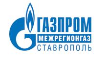 Газпром Межрегионгаз Ставрополь