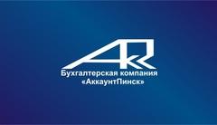 АккаунтПинск