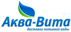 Аква-Вита