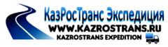 КазРосТранс Экспедиция