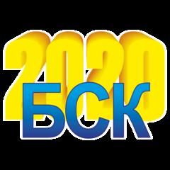 БСК-2020
