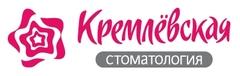 Кремлёвская стоматология