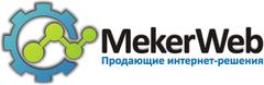 МекерВеб