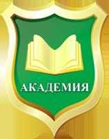 Академия, АНО ДПО