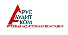 Русская аудиторская компания