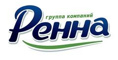 Ренна-Холдинг