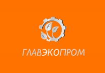 ГлавЭкоПром