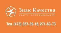 Центр Сертификации Знак Качества