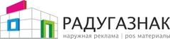 РПК Радугазнак