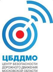 Центр безопасности дорожного движения Московской области
