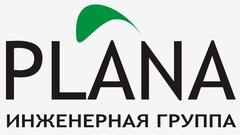Инженерная группа ПЛАНА