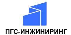 ПГС-Инжиниринг