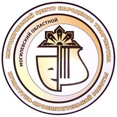 Могилёвский областной методический центр народного творчества и культурно-просветительной работы